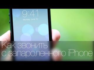 Как звонить с запароленного iPhone