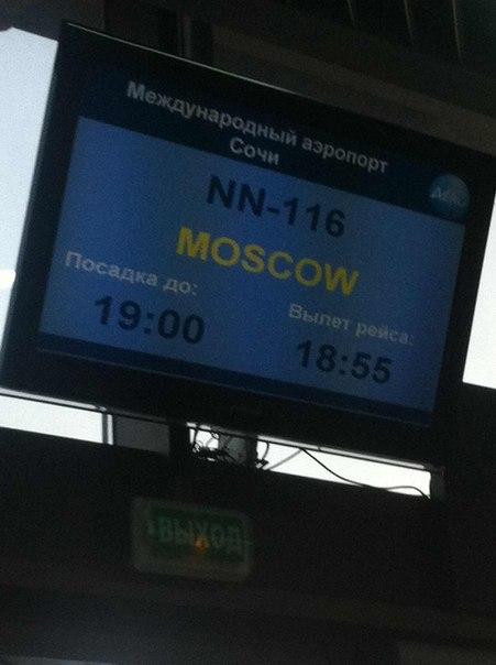 авиарейсы в москву