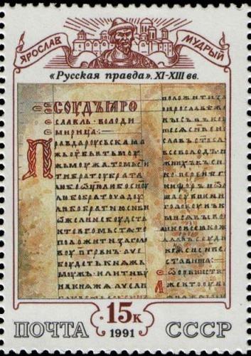 Словарик терминов Русской Правды:
