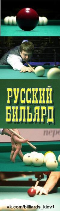 Русский бильярд (Киев)