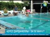 Ани Ломинадзе переплыла пролив Дарданеллы