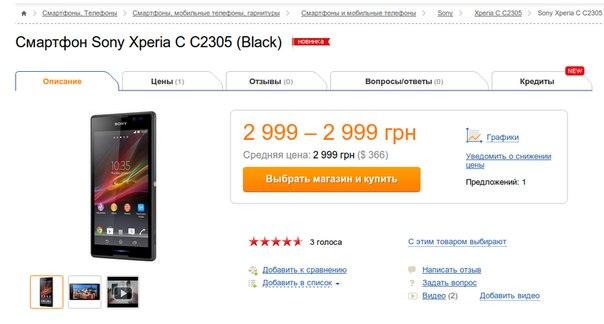 Цена в Украине на Sony Xperia C
