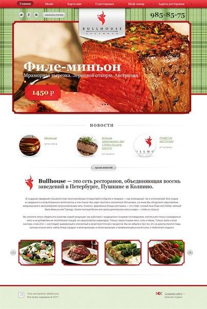 Пальчики оближешь! Обзор сайтов петербургских ресторанов ...: http://www.sostav.ru/blogs/48223/9755/