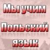 uczymy_polski