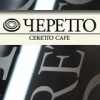 Ресторан итальянской кухни «Café Ceretto»