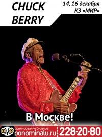 14 и 16 декабря Chuck Berry в Москве