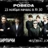 """Двойной концерт: """"ANIMAL ДЖАZ"""" и """"КИРПИЧИ"""""""