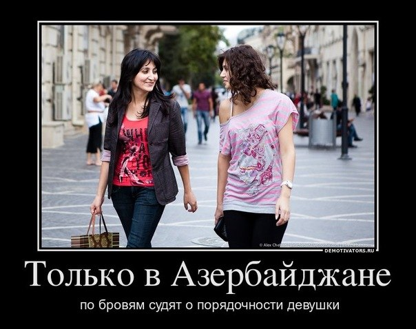 День, азербайджанские картинки с надписями прикольные