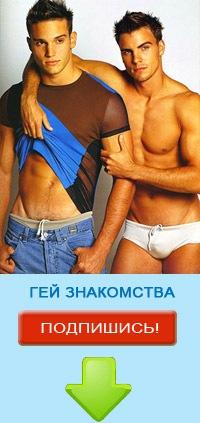 гей знакомства в городе самара бесплатно