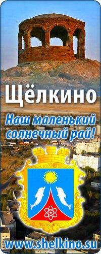 Щёлкино Крым
