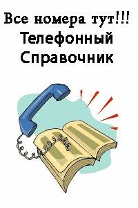 Картинки по запросу московский телефонный справочник