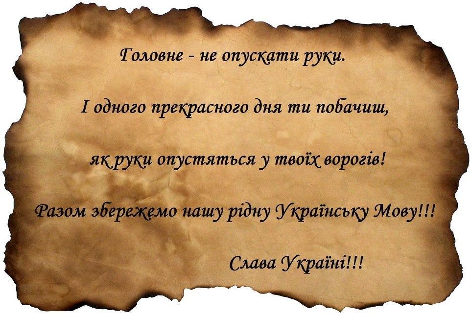 Головне не опускати руки, збережімо українську мову