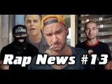 RapNews #13 VERSUS, Schokk, Крип-А-Крип, Johnyboy