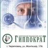 """Хирургический Медицинский Центр """"Гиппократ"""""""