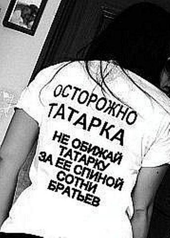 Картинки, картинка на аву с надписью татарочка