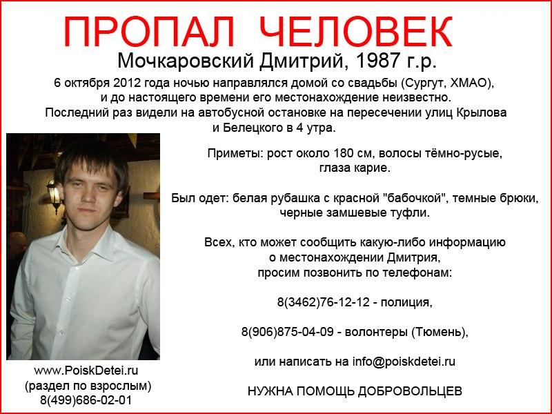 Сургут - Дмитрий Мочкаровский, 25 лет. Найден - Завершенные поиски - Поиск пропавших детей