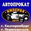 """ПРОКАТ (аренда) АВТОМОБИЛЕЙ """"Империя Авто"""" г. Ек"""