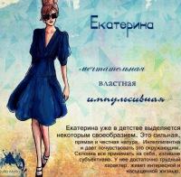 Екатерина Коровай, Одесса, id111328228