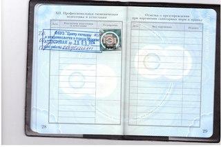 бланк отчета 1 т проф 2012 doc