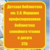 """""""Маршаковский Дом"""" детская библиотека (ф. № 15)"""
