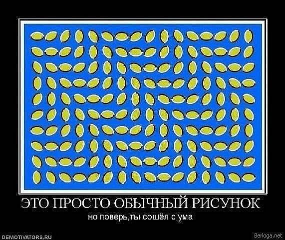прикольные картинки иллюзии: