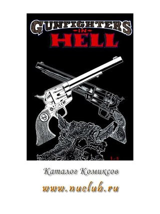 Gunfighters in Hell 1