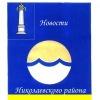 Novosti-Nikolaevskogo-Rayona Nik-Tv