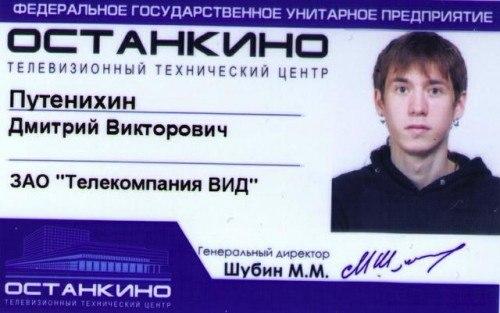 Удостоверение фотокорреспондентам образец