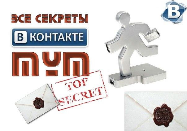 секреты в вк: