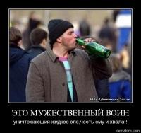 ежедневно муж пьет-10