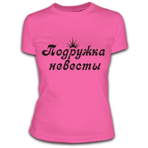 Надписи на футболках для невесты youtube