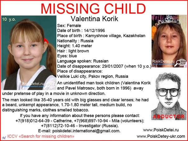 MISSING CHILD Valentina Korik Sex: Female Date of birth : 14/12/1996 Place