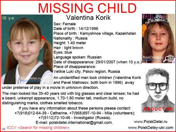 MISSING CHILD Valentina Korik Sex: Female Date of birth : 14/12/1996 Place