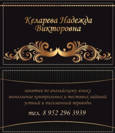 Надежда Келарева, 22 марта 1989, Мурманск, id189805700