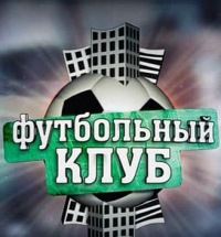 Программа «Футбольный клуб» | НТВ+ | ВКонтакте
