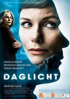 Дневной свет / Daglicht