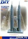 """Модель из картона - бизнес-центр в Малайзии  """"Petronas Twin Towers """".  Журнал для энтузиастов бумажного моделирования..."""