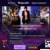 Foresight Dance Studio Kiev