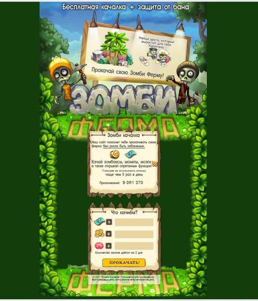 Сайт взлом Зомби ферма вконтакте с помощью которого вам будет доступен взло