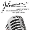 Jelsomino cafe / Джельсомино Café