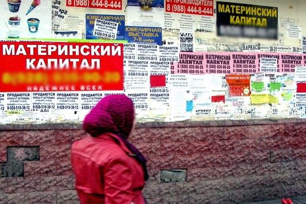 30. В Дагестане материнский капитал обналичивают всеми возможными способами.  Получить капитал могут даже те...