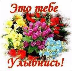 ... меня,улыбнись,поздравляю,просто так: foto.bigstatus.ru/s_big_gal.php?p=76&lenta=1&phpsessid...