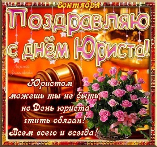 Поздравления с днем юриста в прикольные