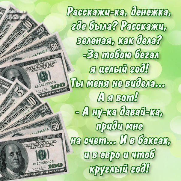 Поздравление с днем рождения к подарку деньги