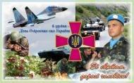 поздравления,поздравляю,армия,день вооружонных сил Украины, другу,день збройних сил України,