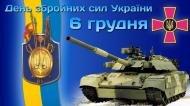 день збройних сил України,другу,день вооружоных сил Украины,
