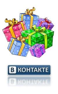 Подарки на конкурсы в вк 612