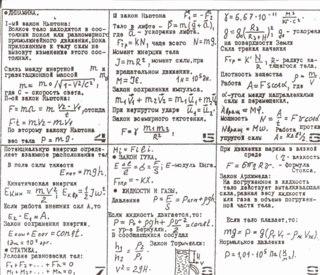 сборник экзаменационных задач по математике 9 класс скачать