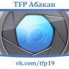 TFP (ТФП) Абакан