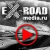 Свежие внедорожные новости. EX-ROADmedia